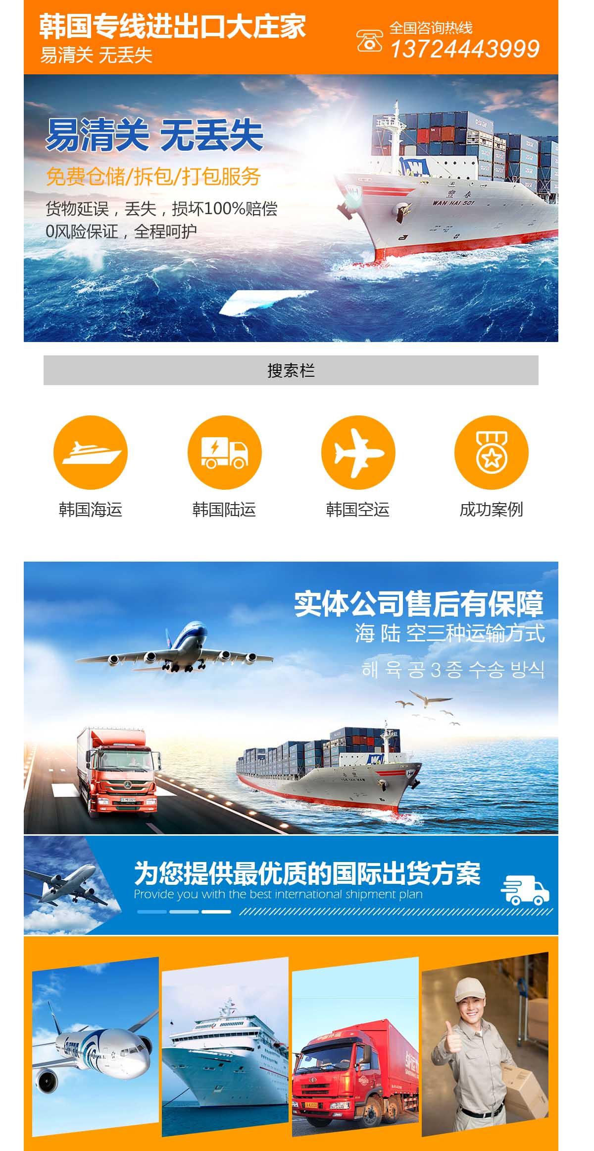 东莞市韩骏物流有限公司作为一家综合性服务的物流企业,可以为客户提供量身订造的物流解决方案。韩骏具备国际航空货运、国际海陆货运、国内路铁货运、空海进出口等多项货运代理资格。